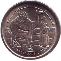 Верблюд. Монета 5 песет. 1992 год, Западная Сахара.
