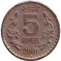 "Монета 5 рупий. 2001 год, Индия. (""♦"" - Бомбей)"
