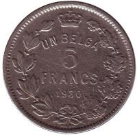 5 франков. 1930 год, Бельгия. (Des Belges)