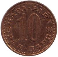 10 пара. 1980 год, Югославия.