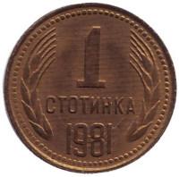 1300 лет Болгарии. Монета 1 стотинка. 1981 год, Болгария.