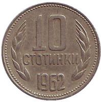 Монета 10 стотинок. 1962 год, Болгария.