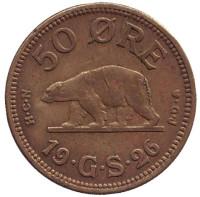 Белый медведь. Монета 50 эре. 1926 год, Гренландия.