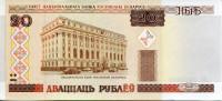 Национальный банк Республики Беларусь. Банкнота 20 рублей. 2000 год, Беларусь.