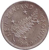 Монета 1 крона. 1949 год, Новая Зеландия.