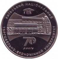 70 лет Киевскому национальному торгово-экономическому университету. Монета 2 гривны. 2016 год, Украина.