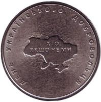 День украинского добровольца. Монета 10 гривен. 2018 год, Украина.