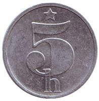 Монета 5 геллеров. 1989 год, Чехословакия.