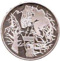 Чёртов мост. Монета 20 франков. 1994 год, Швейцария.