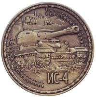 Танк ИС-4. Сувенирный жетон, Санкт-Петербург.