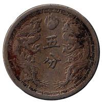 Монета 5 фэней. 1935 год, Маньчжоу-го.