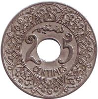 """Монета 25 сантимов. 1921 год, Марокко. (Нет отметки """"молния"""")"""
