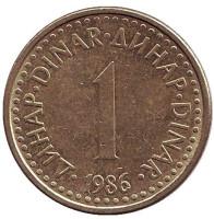 1 динар. 1986 год, Югославия.