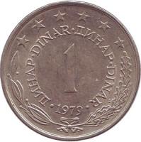 1 динар. 1979 год, Югославия.