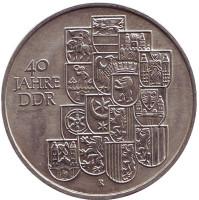 40 лет образования ГДР. Монета 10 марок. 1989 год, ГДР.