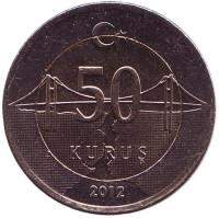 Монета 50 курушей. 2012 год, Турция. UNC.