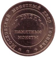 Годовой жетон Московского монетного двора. 2012 год, Гознак, ММД.