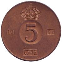 Монета 5 эре. 1971 год, Швеция.