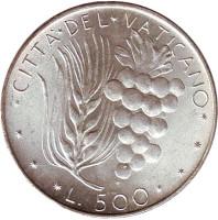 Пшеница и виноград. Монета 500 лир. 1973 год, Ватикан.