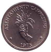 ФАО. Сельские поселения. Монета 2,5 сентесимо. 1975 год, Панама.