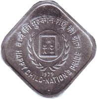 """Международный год детей. Монета 5 пайсов, 1979 год, Индия. (""""♦"""" - Бомбей)"""