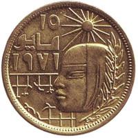 Революция - 1971. Монета 10 мильемов. 1977 год, Египет.
