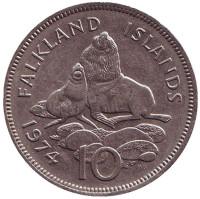 Морские львы. Монета 10 пенсов. 1974 год, Фолклендские острова.