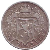 Монета 9 пиастров. 1919 год, Кипр.