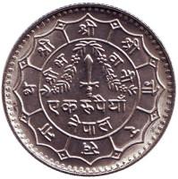 Монета 1 рупия. 1977 год, Непал. aUNC.
