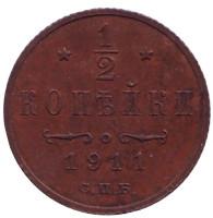 Монета 1/2 копейки. 1911 год, Российская империя.