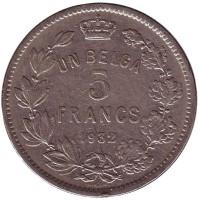 5 франков. 1932 год, Бельгия. (Des Belges)