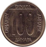 Монета 100 динаров. 1989 год, Югославия.
