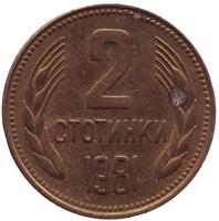 1300 лет Болгарии. Монета 2 стотинки. 1981 год, Болгария.