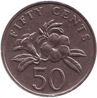 Алламанда. Монета 50 центов. 1990 год. Сингапур.