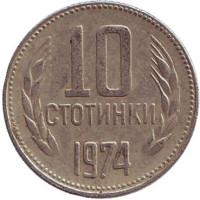 Монета 10 стотинок. 1974 год, Болгария.