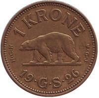 Белый медведь. Монета 1 крона. 1926 год, Гренландия.