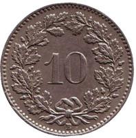 Монета 10 раппенов. 1954 год, Швейцария.