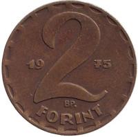Монета 2 форинта. 1975 год, Венгрия.