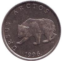 Бурый медведь. Монета 5 кун. 1996 год, Хорватия.
