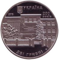 200 лет Львовскому торгово-экономическому университету. Монета 2 гривны. 2016 год, Украина.