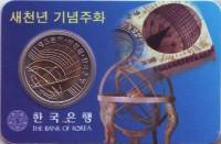 Миллениум. Монета 2000 вон. 2000 год, Южная Корея.