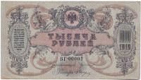 Бона 1000 рублей. 1919 год, Временное правительство. (Ростовская-на-Дону КГБ.)