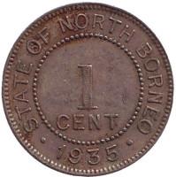 Монета 1 цент. 1935 год, Северное Борнео. (Британский протекторат).