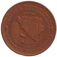 Монета 50 фенингов. 2007 год, Босния и Герцеговина.