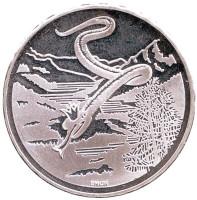 Королевская белая змея. Монета 20 франков. 1995 год, Швейцария.