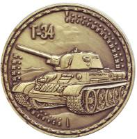 Танк Т-34. Сувенирный жетон, Санкт-Петербург.