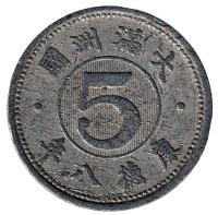 Монета 5 фэней. 1941 год, Маньчжоу-го.