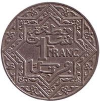 """Монета 1 франк. 1924 год, Марокко. (Отметка """"молния"""" под 1)"""