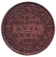 """Монета 1/4 анны. 1936 год, Британская Индия. (""""•"""" - Бомбей)."""