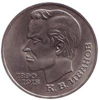 100 лет со дня рождения К.В. Иванова. Монета 1 рубль, 1991 год, СССР.